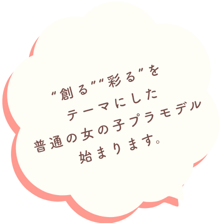 """""""創る""""""""彩る""""をテーマにした普通の女の子プラモデル始まります。"""